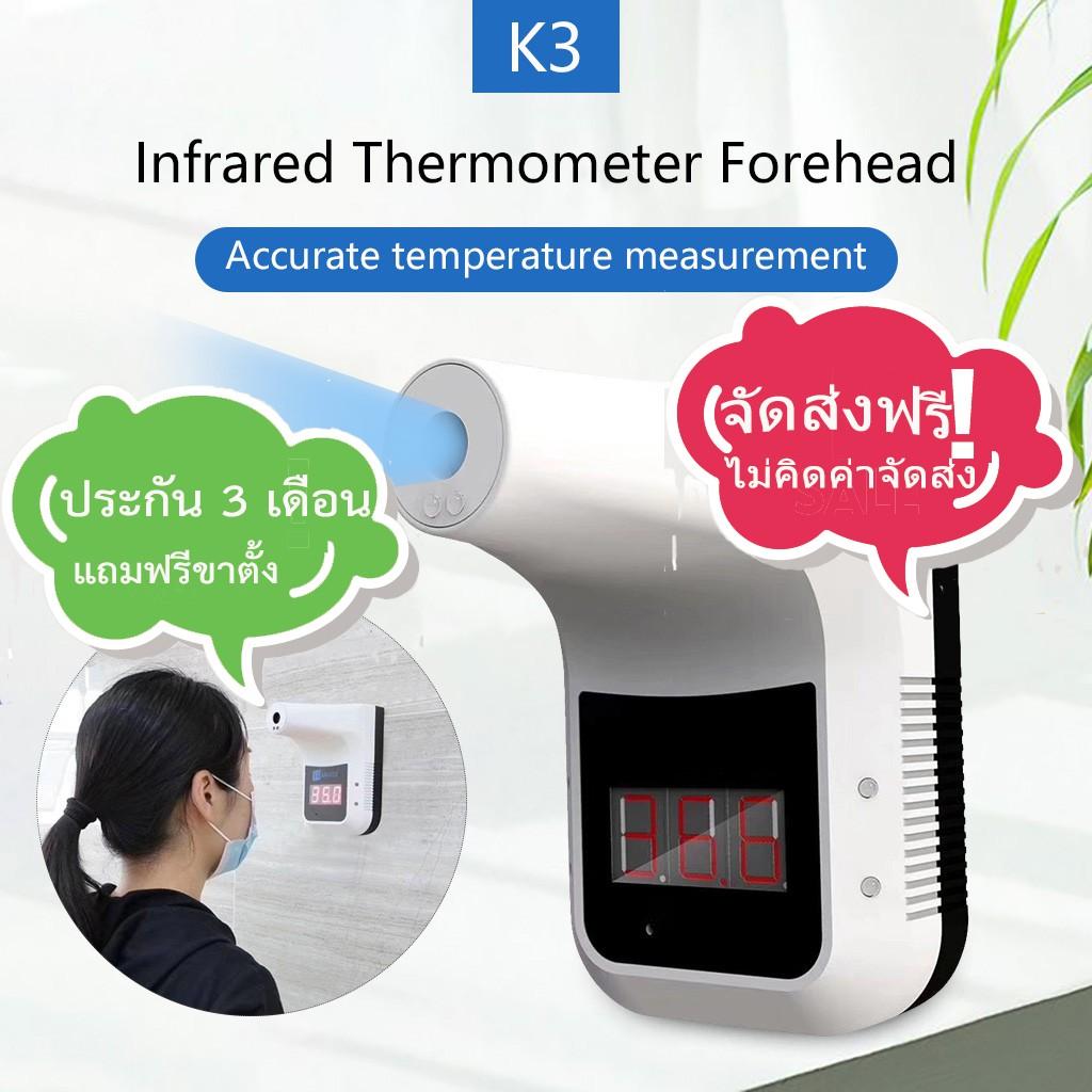 เครื่องวัดอุณหภูมิร่างกาย รุ่น K3 (แถมฟรีขาตั้ง Tripod)