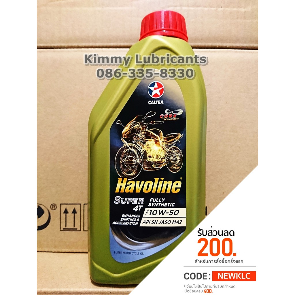 Caltex Havoline Super 4T Fully Synthetic 100% 4T 10W-50 ขนาด 1 ลิตร