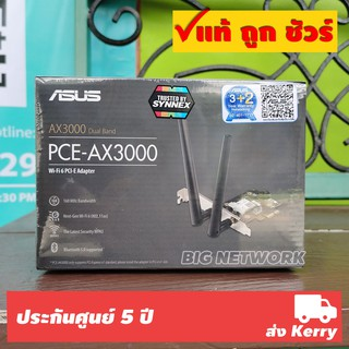 รับ 10% Coins โค้ด SPCCB24ML | ASUS PCE-AX3000 AX3000 MU-MIMO Dual Band PCI-E WiFi 6 (802.11ax) Bluetooth 5.0