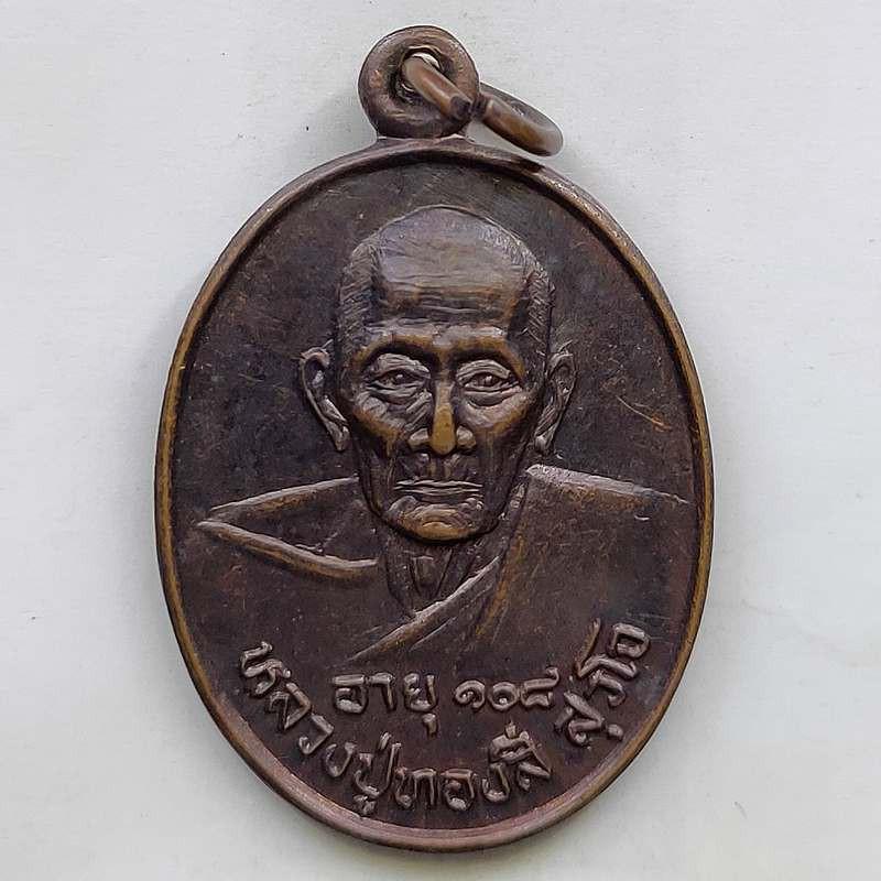 เหรียญหลวงปู่ทองสี อายุ 108 ปี วัดธาตุน้อยศรีบุญเรือง จ.นครพนม เนื้อทองแดง