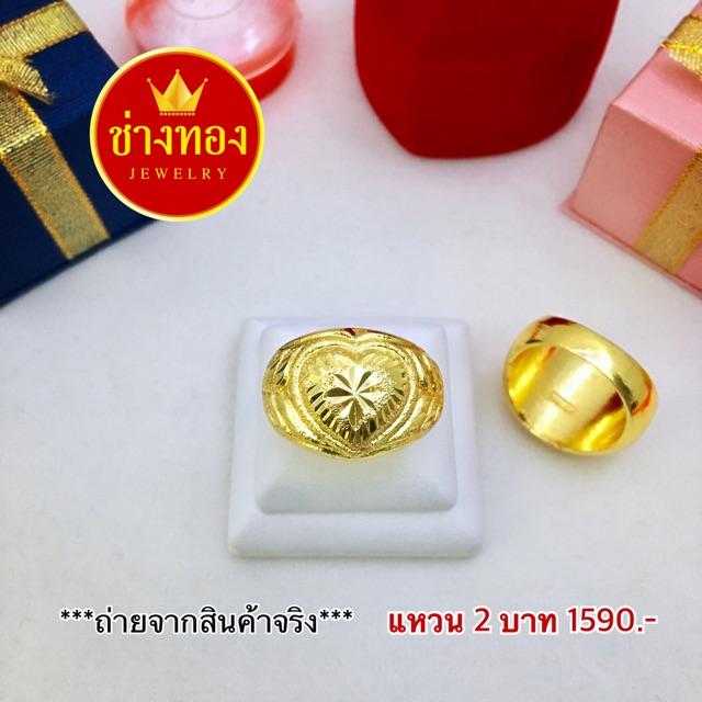 แหวนทอง 2บาท ทองชุบ ทองไมครอน ทองโคลนนิ่ง ทองปลอม ทองหุ้ม ทองปลอม เศษทอง ราคาถูก ราคาส่ง ร้านช่างทองเยาวราช