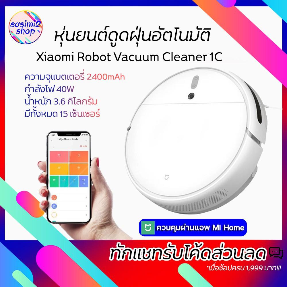 ไร้สาย Xiaomiหุ่นยนตร์ทำความสะอาดแบบไร้สาย Xiaomi Mi Robot Vacuum Mop 1C / G1 หุ่นยนต์ดูดฝุ่น หุ่นยนต์ถ