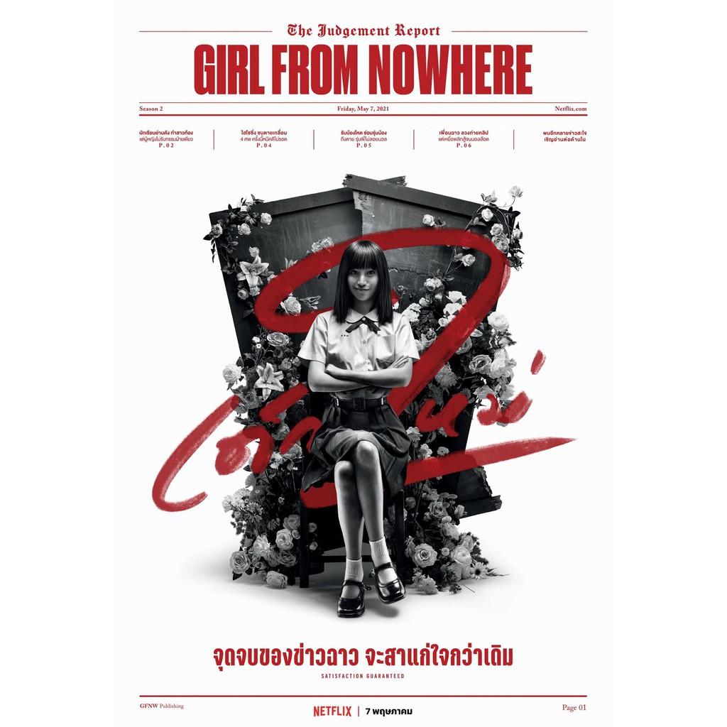 แนนโน๊ะ เด็กใหม่ ซีซั่น 2 หนังสือพิมแนนโน๊ะรวมตัวละคร (Girl From Nowhere  Season2) สินค้าหายาก