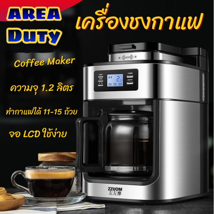 เครื่องชงกาแฟ เครื่องทำกาแฟ อุปกรณ์ทำกาแฟ ชุดทำกาแฟ ที่ชงกาแฟ Coffee maker จอLCD ความจุน้ำ1.2ลิตร ตัวกรองถอดได้