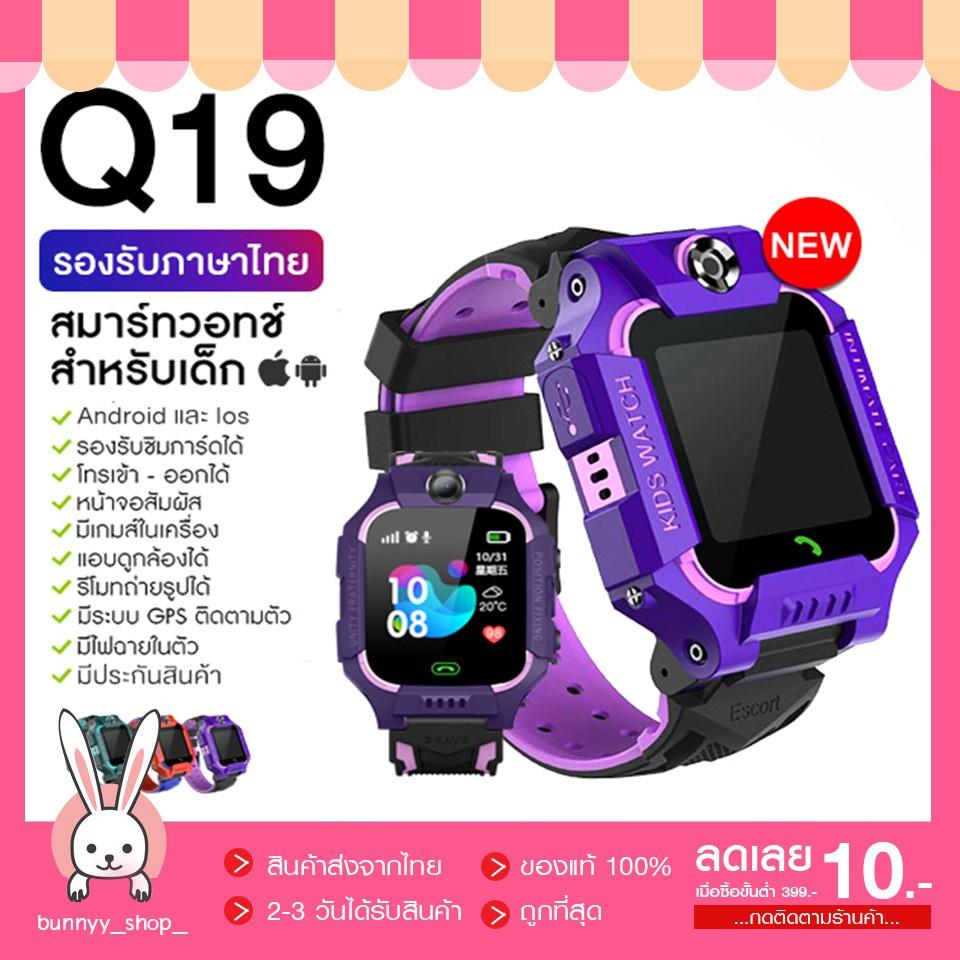 นาฬิกาเด็ก รุ่น Q19 เมนูไทย ใส่ซิมได้ โทรได้ พร้อมระบบ Gps ติดตามตำแหน่ง Kid Smart Watch นาฬิกาป้องกันเด็กหาย ไอโม่ Imoo.