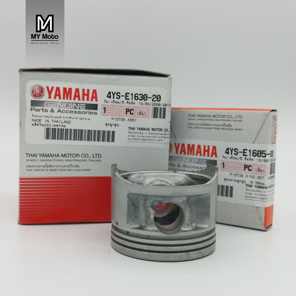 ลูกสูบและแหวนมอเตอร์ไซค์ Yamaha แท้สำหรับรุ่น Fresh / Rainbow