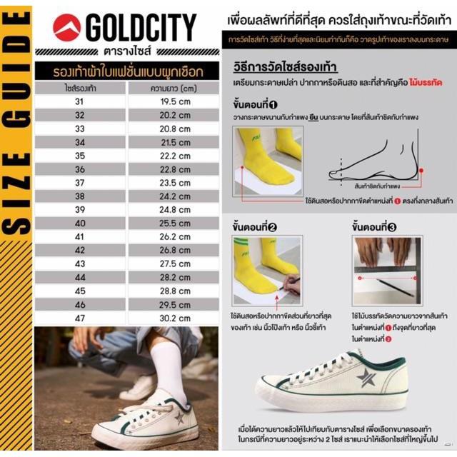 ยางยืดออกกําลังกาย℗◙❃รองเท้าผ้าใบโกลด์ซิตี้(Gold city) รุ่น1207 สีกรม/ดำแดง/ดำขาว/ดำเงิน/ขาวดำ เบอร์36-45 ผ้าใบแบบผูกเช