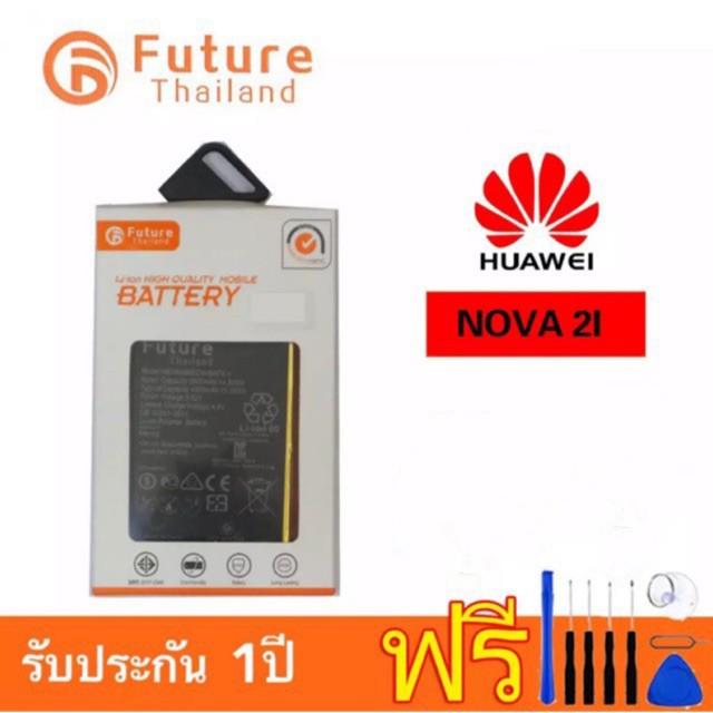 ชุดไขควง เตอรี่ Huawei Nova2i/Nova3i งาน Future พร้อมชุดไขควง(แบตNova2iกับNova3iใช้ด้วยกันได้) ไขควง  ไขควงอเนกประสงค์