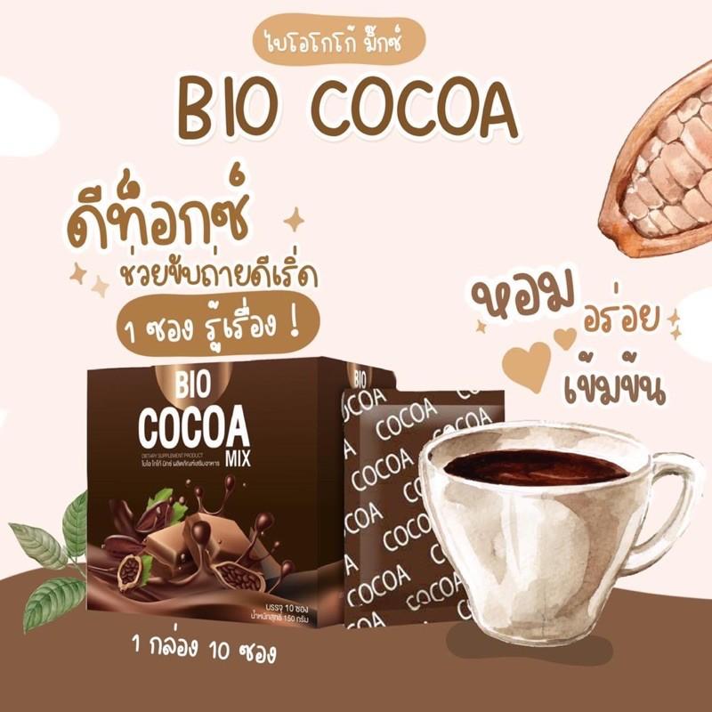 1ซอง/ BIO COCOA ไบโอโกโก้ โกโก้ดีท็อกซ์ แบบแบ่งขายสำหรับคนอยากลองทาน
