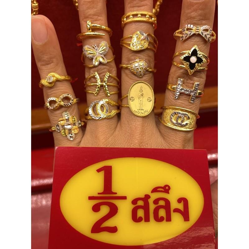 ราคาไม่แพงมาก✾✓▫💍1/2 ครึ่งสลึง แหวนทองแท้ 96.5%💍