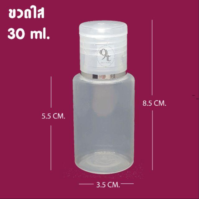 ขวดป๊อกแป๊ก สีใส สามารถใส่เจลล้างมือ สบู่ แชมพู  ขนาด 30 ml