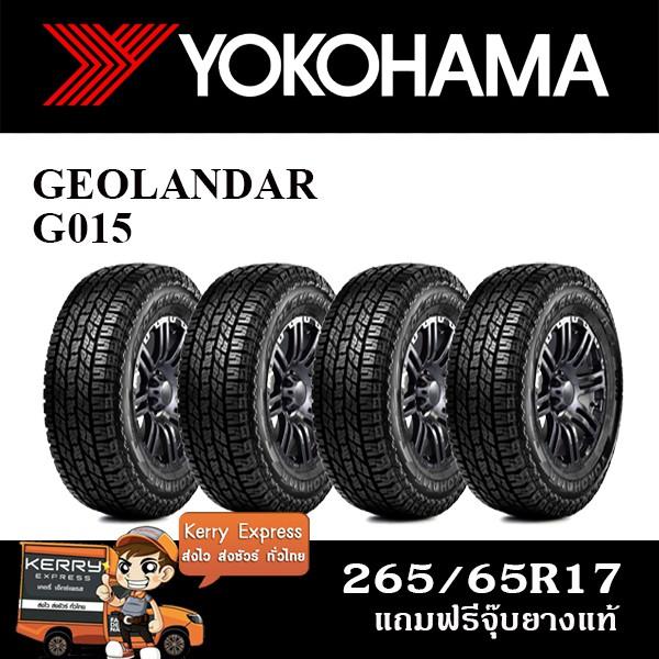 YOKOHAMA GEOLANDAR G015 265/65R17 ชุดยาง 4เส้น
