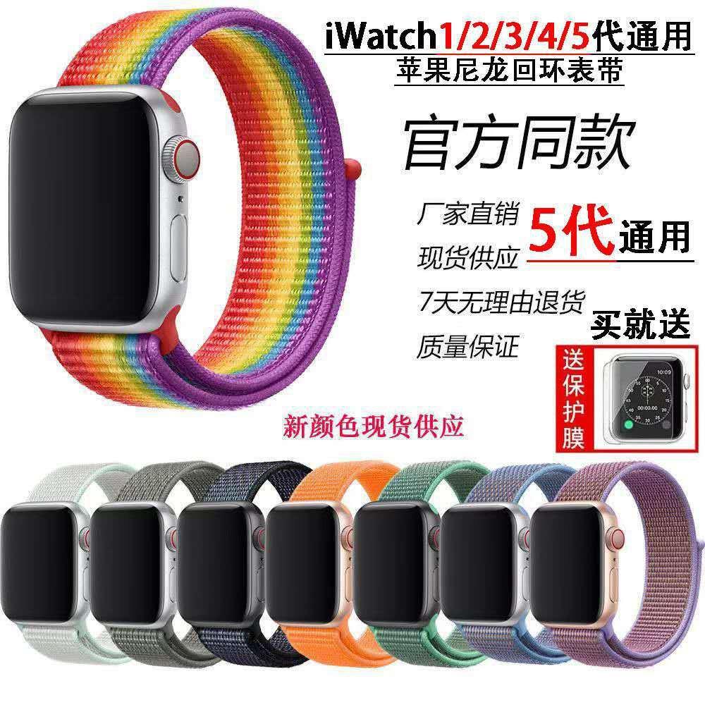 สายนาฬิกาข้อมือไนล่อนสําหรับ Applewatch1234 / 5