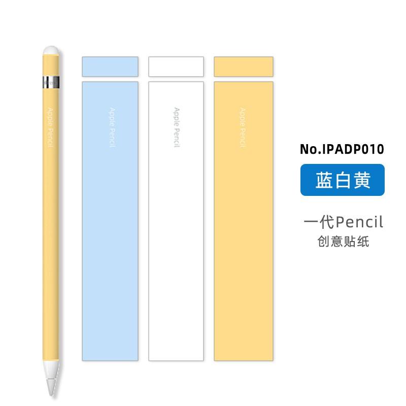สติ๊กเกอร์ปากกาสำหรับ Apple Pencil รุ่น1&2 sticker กันรอยขีดข่วน ถนอมปากกา กาว3M ไม่ทิ้งคราบ 1Set มี3แผ่น de7W