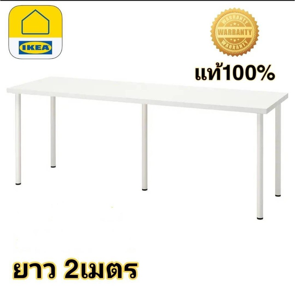 Ikea ✴️แท้โต๊ะพร้อมขา 200ซม. รุ่น LAGKAPTEN / ADILS โต๊ะยาวเอนกประสงค์ ไฟเบอร์บอร์ด***หมายเหตุ 1ชิ้นต่อ1ออเดอร์ค่ะ