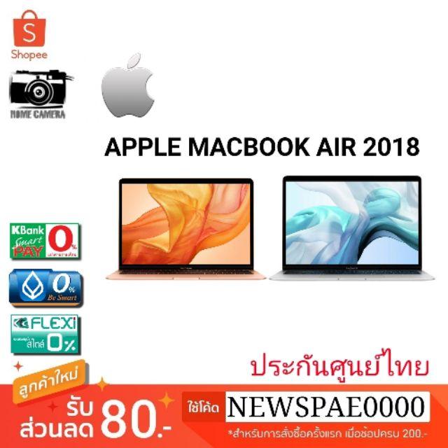 Apple MackBook Air ปี 2018 ประกันศูนย์ไทย