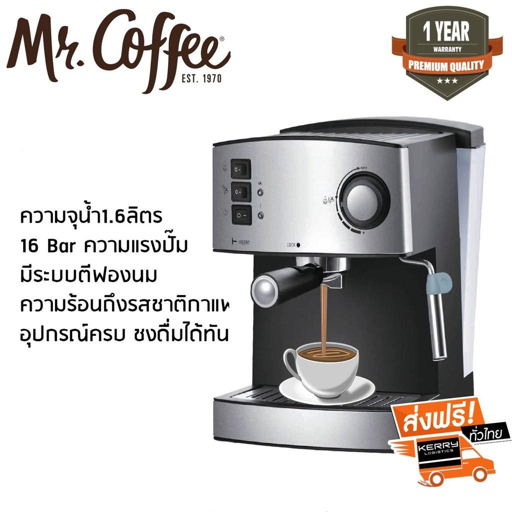 [รับประกัน 10 ปี] เครื่องชงกาแฟ เครื่องทำกาแฟ เครื่องชงกาแฟสด 850W 1.6ลิตร เครื่องชงกาแฟอัตโนมัติ COFFEE MACHINE