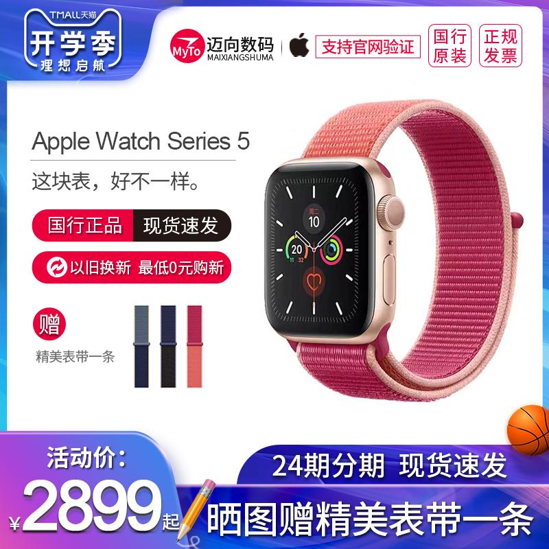 【24ผ่อนยังไง พิมพ์เขียวของขวัญสาย】Apple Watch Series 5  แอปเปิ้ลอัตราการเต้นหัวใจสมาร์ทโทรศัพท์นาฬิกา5รุ่นนักเรียนธุรกิจ