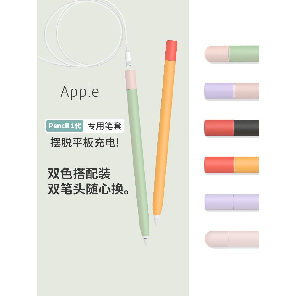 LZL แอปเปิ้ลpencil1เคสเขียนผีipadซิลิโคนปากกาapplepencilGeneration Protection PEN COVER สีตัดกันรวมทุกอย่าง PEN COVER หั