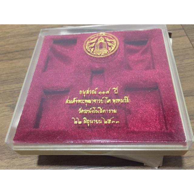 กล่องใส่พระสมเด็จวัดระฆังฯ อนุสรณ์ 118 ปี