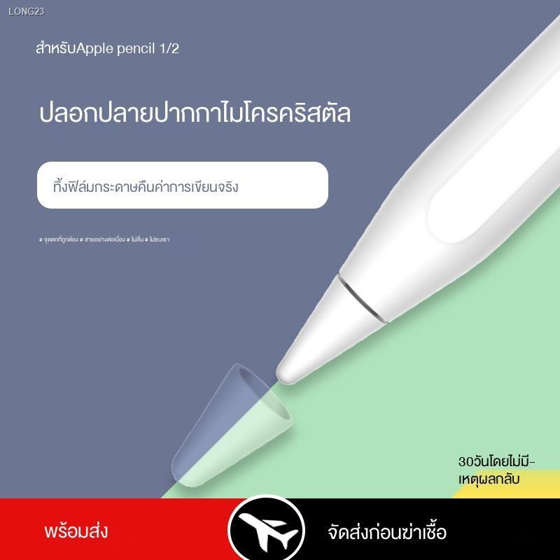 ปากกาไอแพด [วางมือบนจอได้] ปากกาไอแพด วางมือแบบ Apple Pencil stylus ipad ✹✿> ปลอกปากกา Applepencil รุ่นฝาปิดกันลื่น App