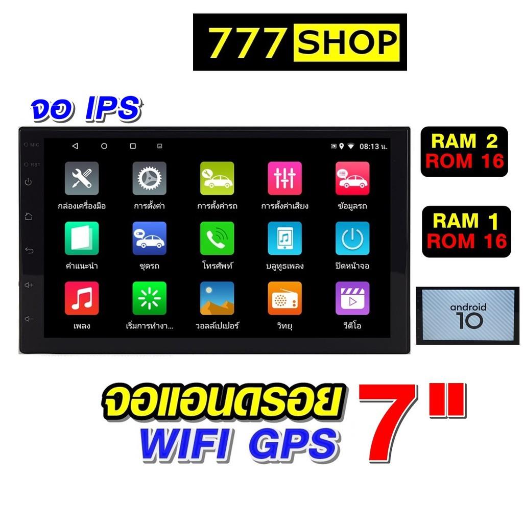 จอแอนดรอย 7 นิ้ว Ram 2 Ram 1 Wifi GPS Android แท้ ver.10 2din  วิทยุติดรถยนต์  เครื่องเสียงรถ