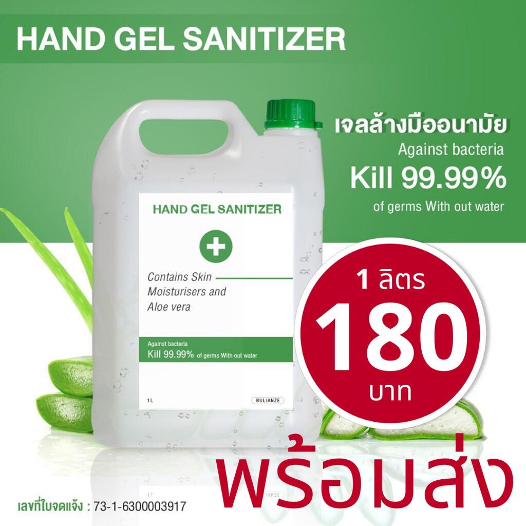 ⚡️พร้อมส่ง⚡️ เจลแอลกอฮอล์ เจลล้างมือ  มีอย. + รับรองความปลอดภัย SDS ( 1000 ml )