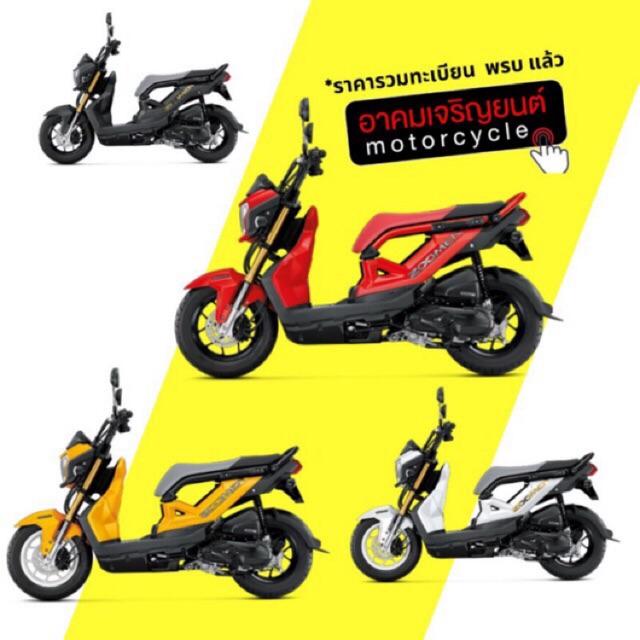 Arkommotorcycle Honda  ZOOMER-X (ล้อแม็ก คอมบายเบรก Idling Stop) 2019