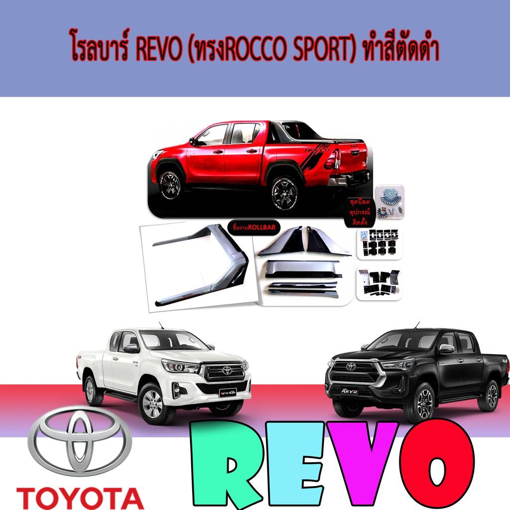 โรลบาร์ โตโยต้า รีโว้ Toyota Revo (ทรงROCCO SPORT) ทำสีตัดดำ