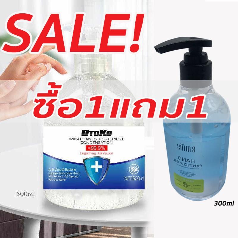 (ซื้อ1แถม1)OTOKO เจลล้างมือ 500ml แอลกอฮอล์เจลล้างมือ hand sanitizer แอลกอฮอล์ล้างมือ hand gel เจลแอลกอฮอล์ล้างมือ