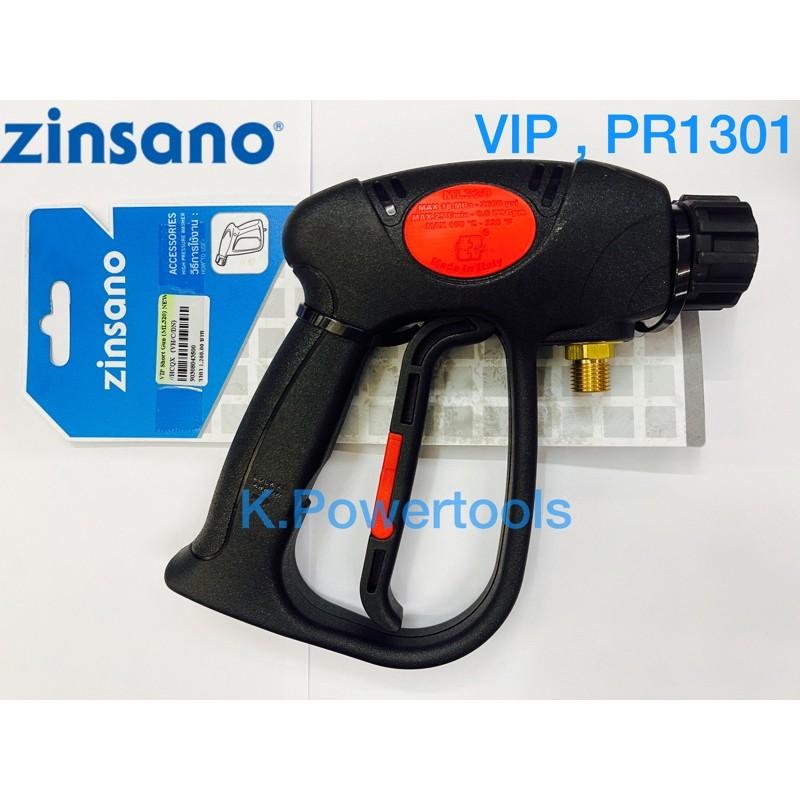 ZINSANO - ปืนสั้นเครื่องฉีดน้ำแรงดันสูง ML320 รุ่น VIPและ PR1301 และ VIO