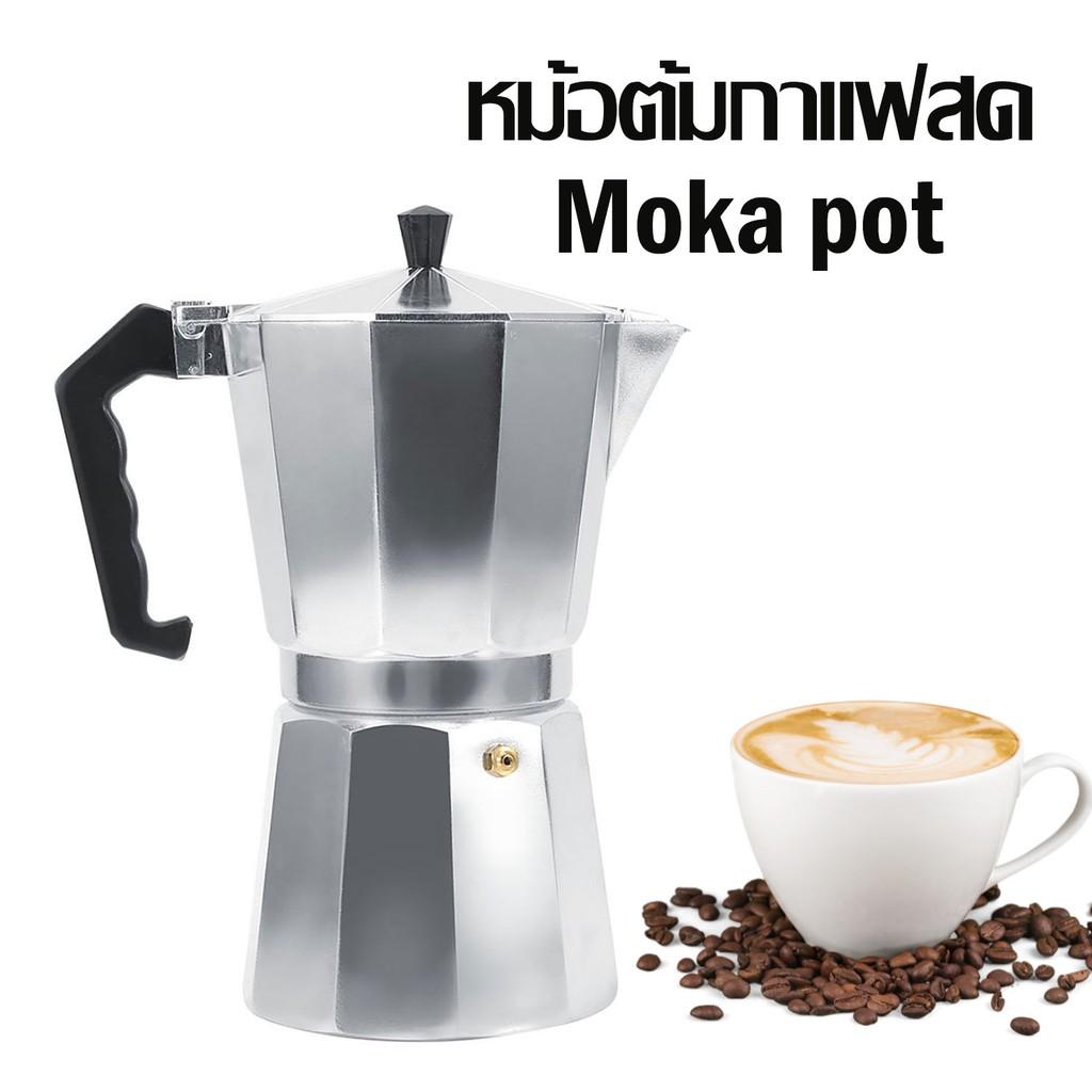 หม้อต้มกาแฟ Moka pat กาต้มกาแฟสด 3คัพ 6คัพ เครื่องชงกาแฟสด เครื่องทำกาแฟ กาต้มกาแฟ Ga_fae