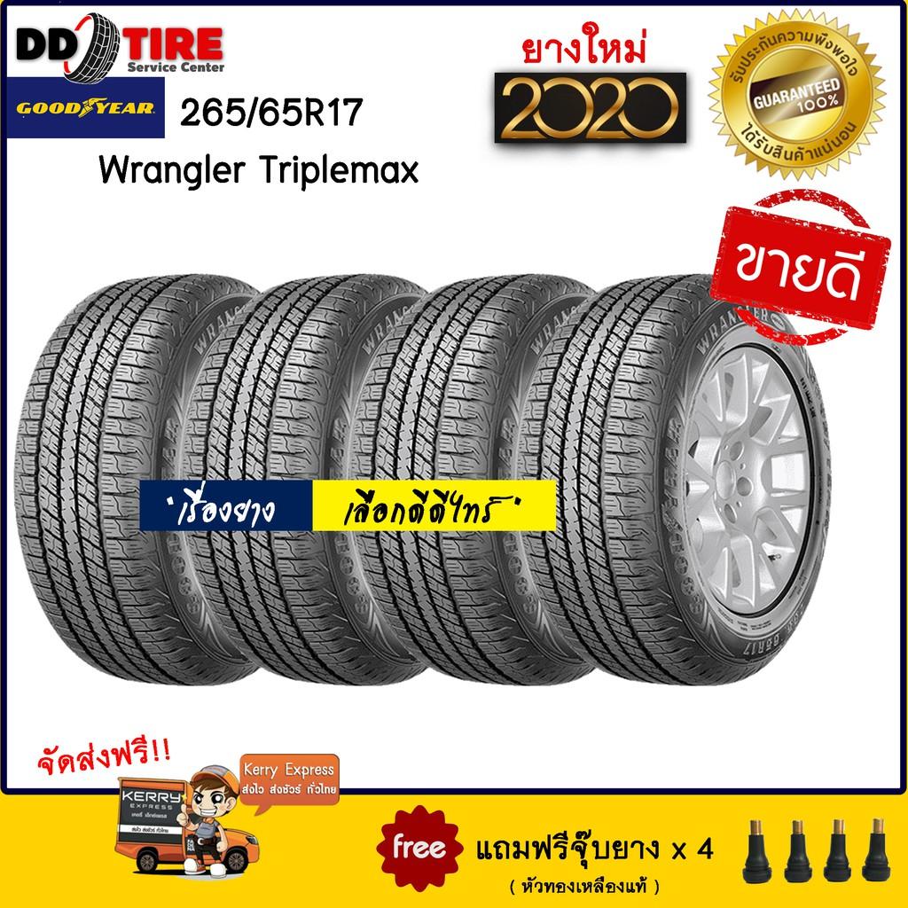 GOODYEAR  265/65R17 รุ่น Wrangler Triplemax 4 เส้น (ปี 2020)  [[จุ๊บลมยางหัวทองเหลืองแท้]]