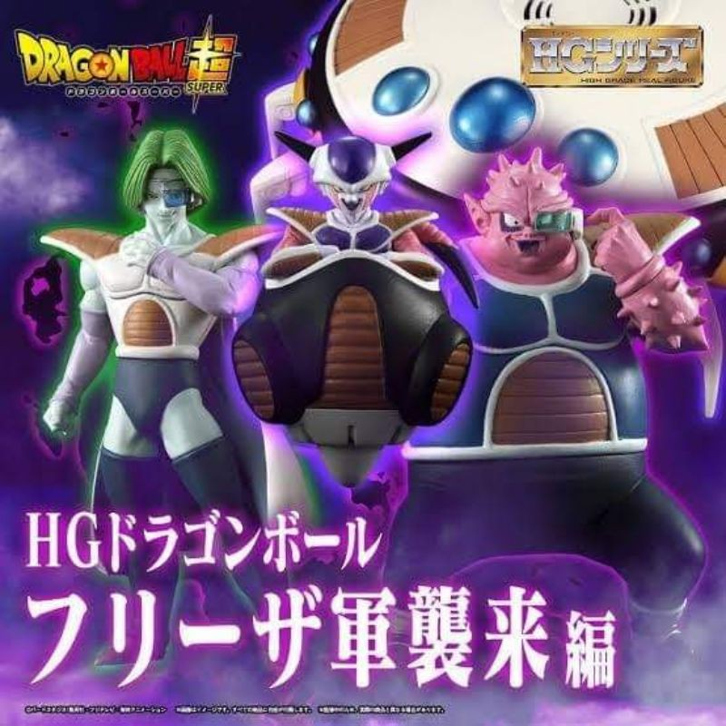 HG Dragonball Invasion of Freiza