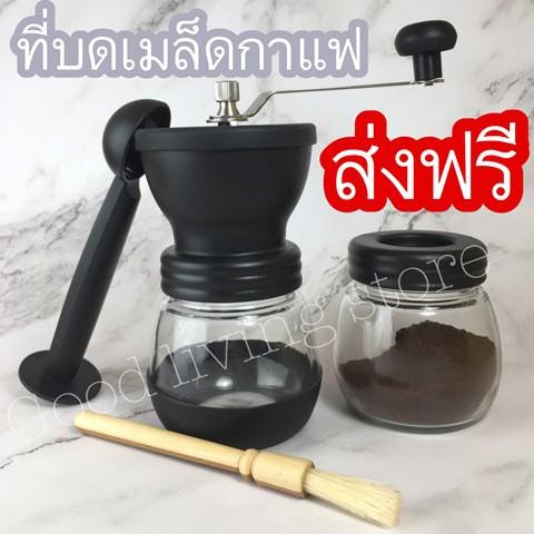 ที่บดเมล็ดกาแฟ เครื่องบดเมล็ดกาแฟมือหมุน เครื่องทำกาแฟ coffee bean grinder