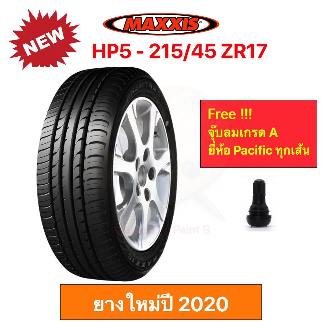 Maxxis HP5 215/45 R17 Premitra 5 แม็กซีส ยางปี 2020 เข้าโค้งแน่น นิ่ง นุ่มเงียบ รีดน้ำเยี่ยม ราคาพิเศษ !!!
