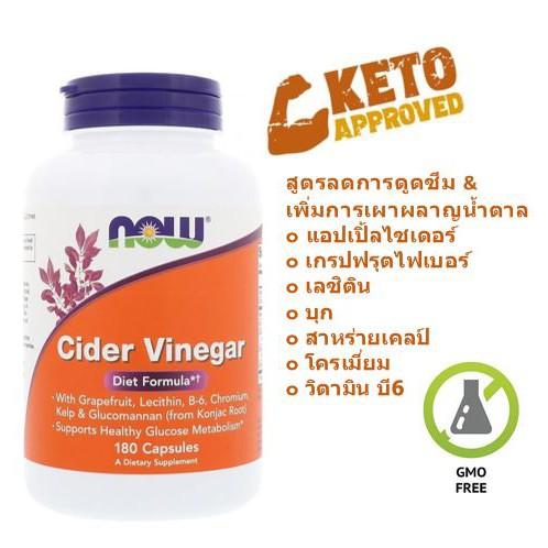 Apple Cider Vinegar Natural Factors ของแท้ พร้อมส่ง นำเข้าจากอเมริกา ล็อตใหม่อายุยาว 06/2021