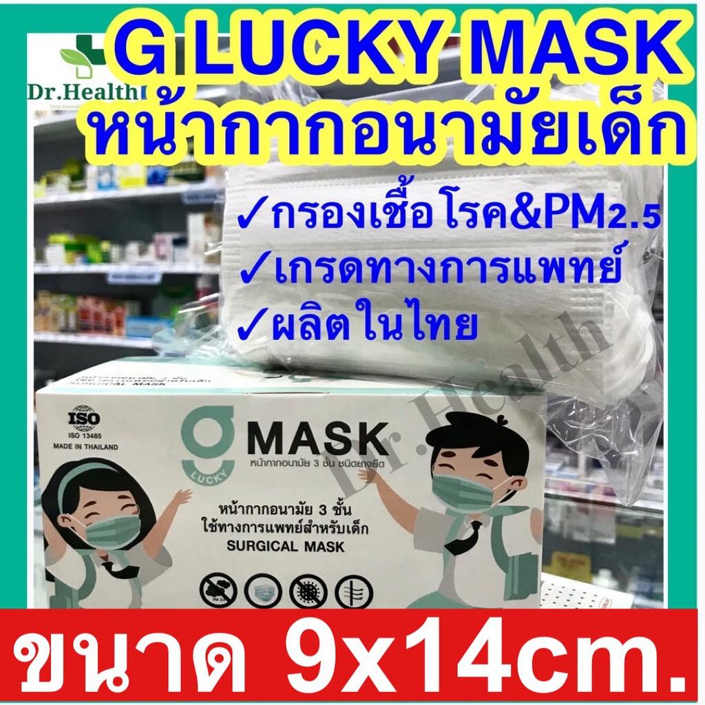[ผลิตในไทย][เกรดการแพทย์] สำหรับเด็ก หน้ากากอนามัยเด็ก กรองแบคทีเรีย ฝุ่น surgical face mask G lucky mask Sure mask