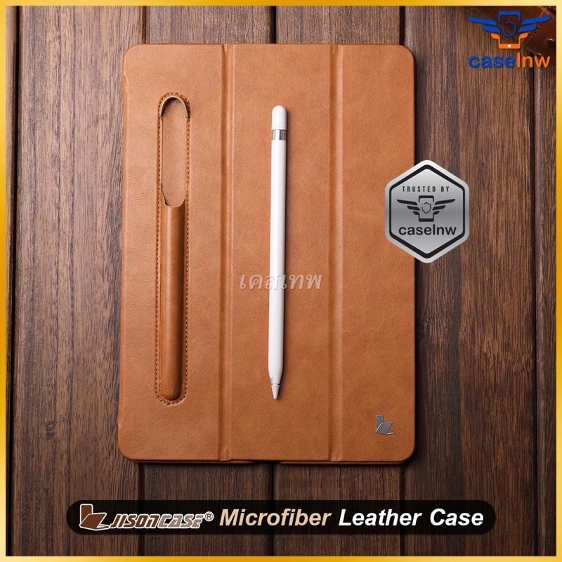 Sales. [iPad 10.2] เคส Jison Microfiber Leather Case iPad 10.2 / iPad Gen 8 / iPad Gen 7