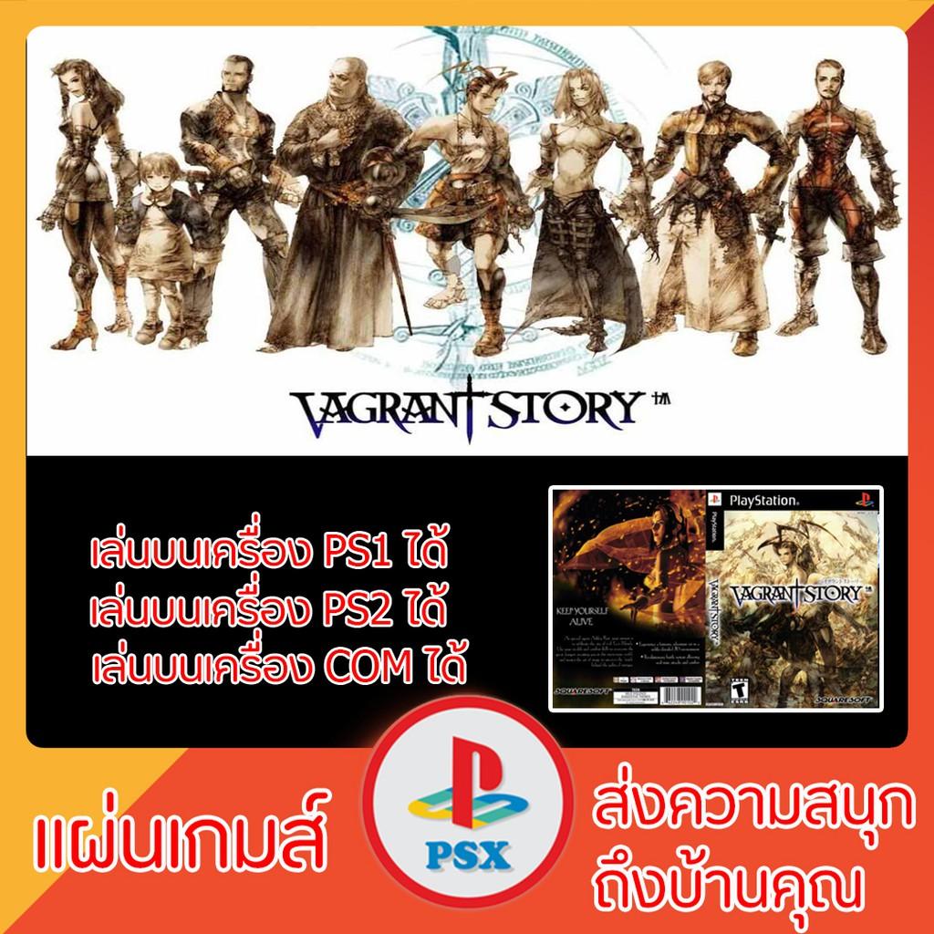 แผ่นเกมส์ PS1 : VAGRANT STORY (เล่นกับเครื่อง PS2 ได้)(อ่านง่าย)(ยอดนิยม)