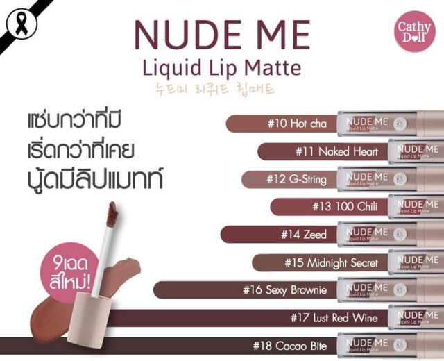 Image # 4 of Review Cathy Doll Nude Me Liquid Lip Matte ขนาด 4g.