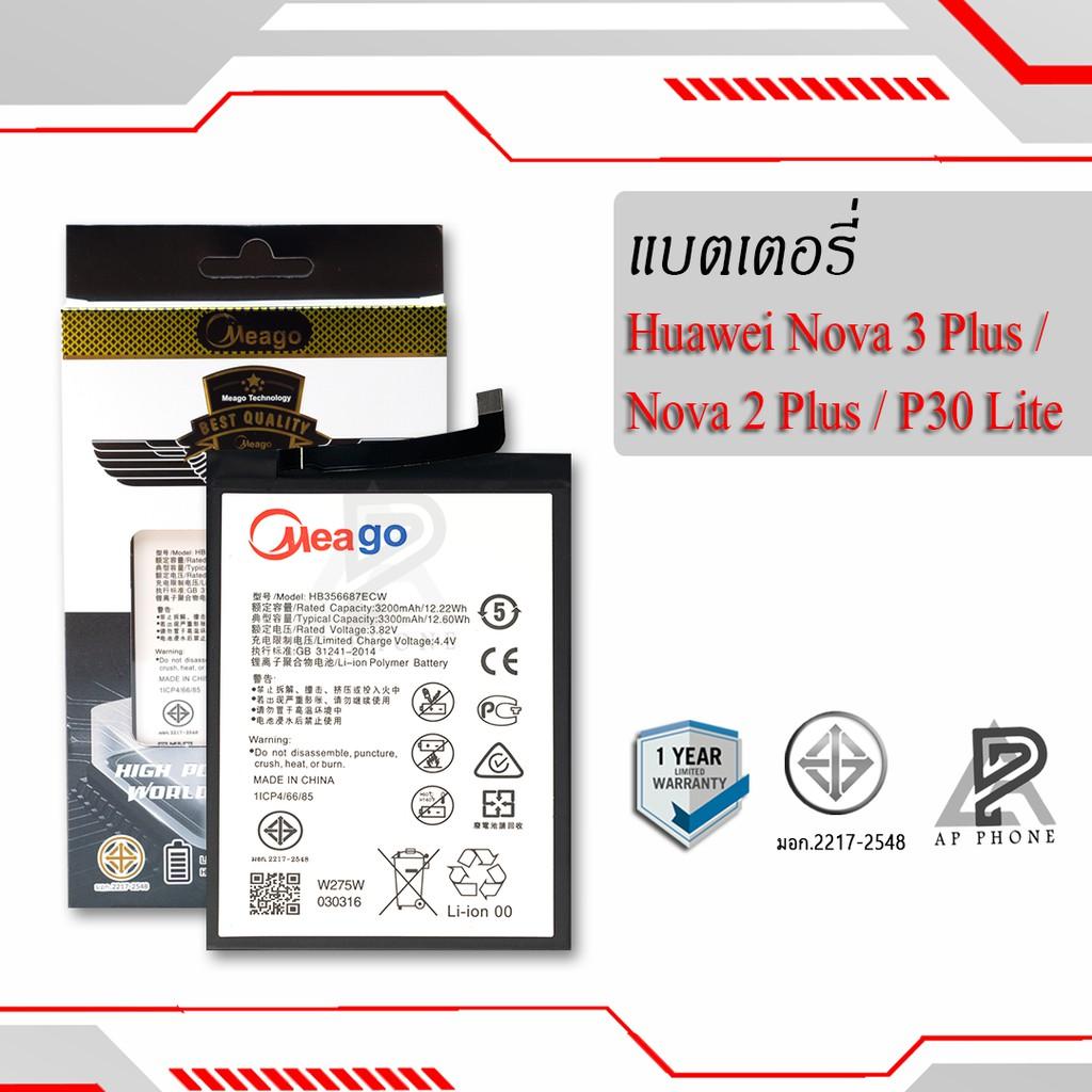 แบตโทรศัพท์ Huawei Nova3 Plus / Nova 3i / Nova2 Plus / P30 Lite / HB356687ECW แบตแท้100% มีรับประกัน1ปี