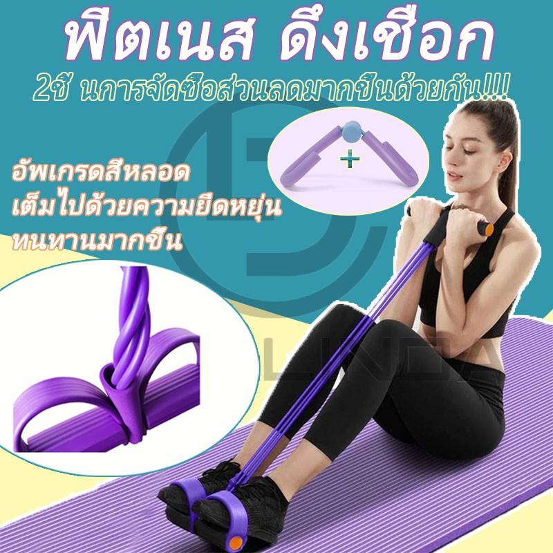 CLD🌊ยางยืดช่วยซิทอัพ ออกกำลังกายหน้าท้อง ยางยืดออกกำลังกาย ยางยืดช่วยซิทอัพ โยคะดึงเชือก เชือกยืดออกกําลังกาย  Y0010