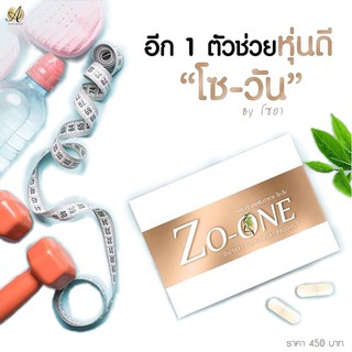 Review Zo-One By So-ar โซ-วัน บาย โซ-อา Zo One By Zo ar โซวัน บาย โซอา Zoone Zoar