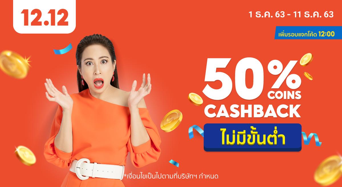 Shopee Coins Cashback | ช้อปรับ Coins Cashback 10% ไม่มีขั้นต่ำ!