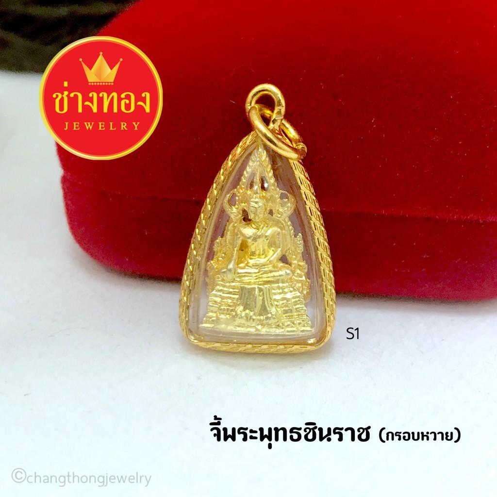 จี้พระพุทธชินราช(กรอบหวาย) S1ทองไมครอน ทอง96.5 ทองหุ้ม เศษทอง ทองราคาถูก ทองคุณภาพดี ทองโคลนนิ่ง ทองชุบ
