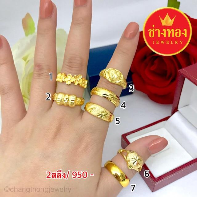 แหวนทอง2สลึง ราคา950 ทองหุ้ม ทองโคลนนิ่ง ทองชุบ ทองไมครอน ทองปลอมราคาส่ง