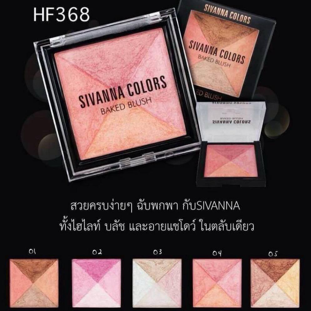 ผลการค้นหารูปภาพสำหรับ Sivanna Baked Blush บรัสสีสวย 4 สี