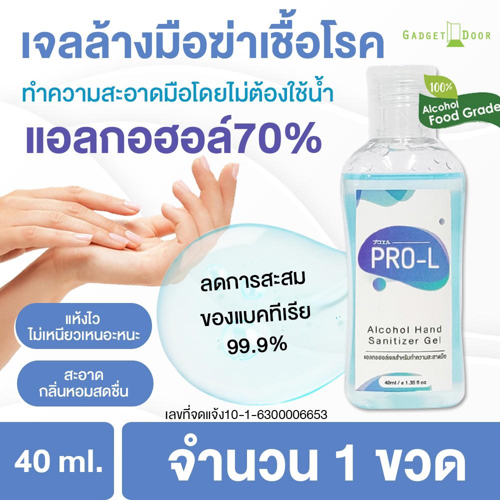 🔥 พร้อมส่ง แอลกอฮอล์น้ำ 70% Pro-L ขนาด 40 มล. ❗ เจลล้างมือฆ่าเชื้อโรค พกพาสะดวก แห้งไว สะอาด ไม่เหนียวเหนอะหนะ