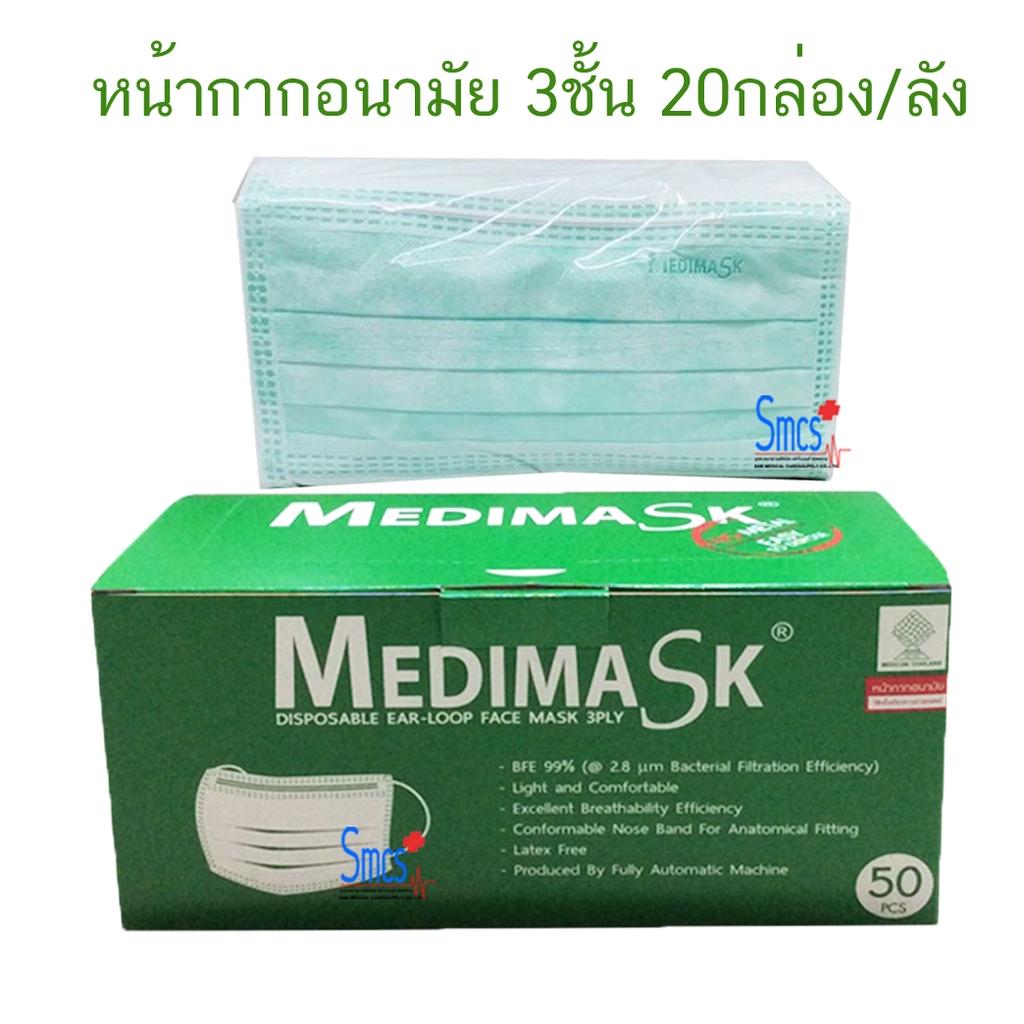 ยกลัง หน้ากากอนามัย 3ชั้น ยี่ห้อ Medimask20กล่อง/ลัง